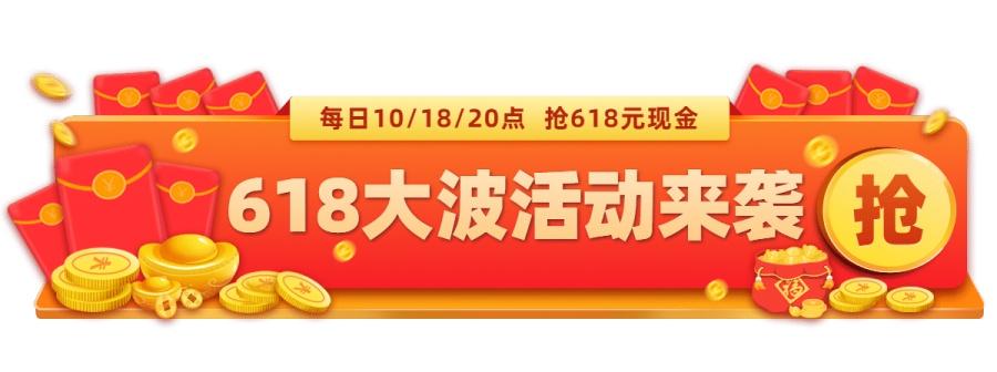 精致618大促胶囊banner