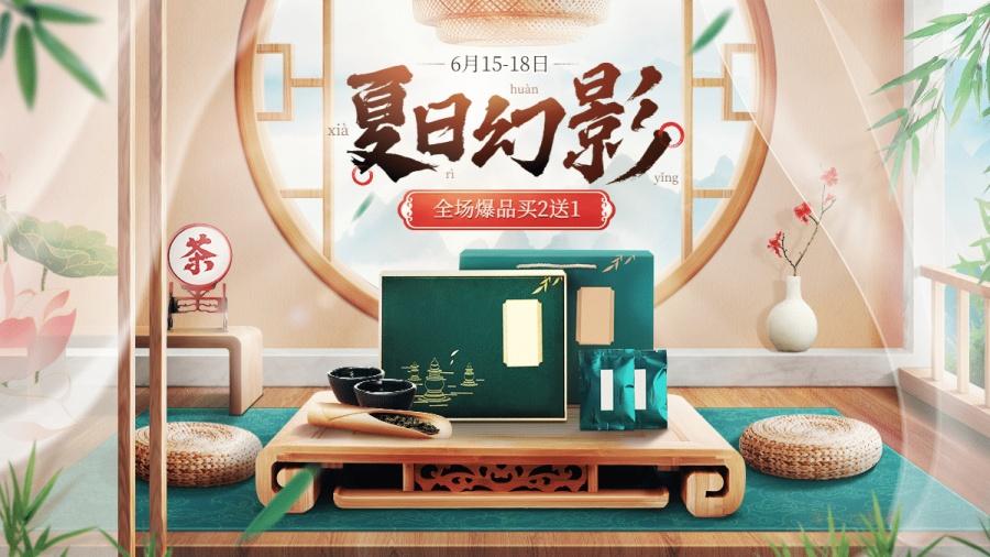 中国风夏上新茶叶海报banner