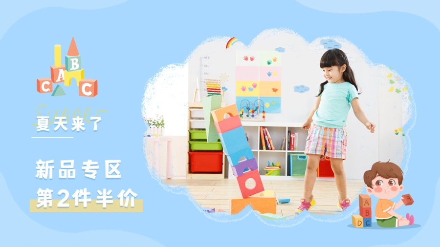 夏上新母婴玩具海报banner