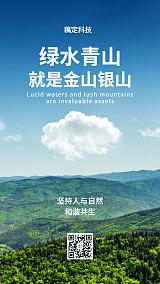 世界环境日公益环保实景手机海报