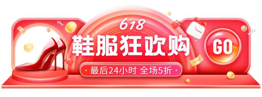 618鞋服促销活动胶囊banner