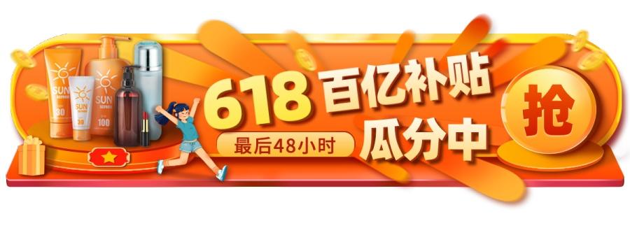 618促销活动胶囊banner