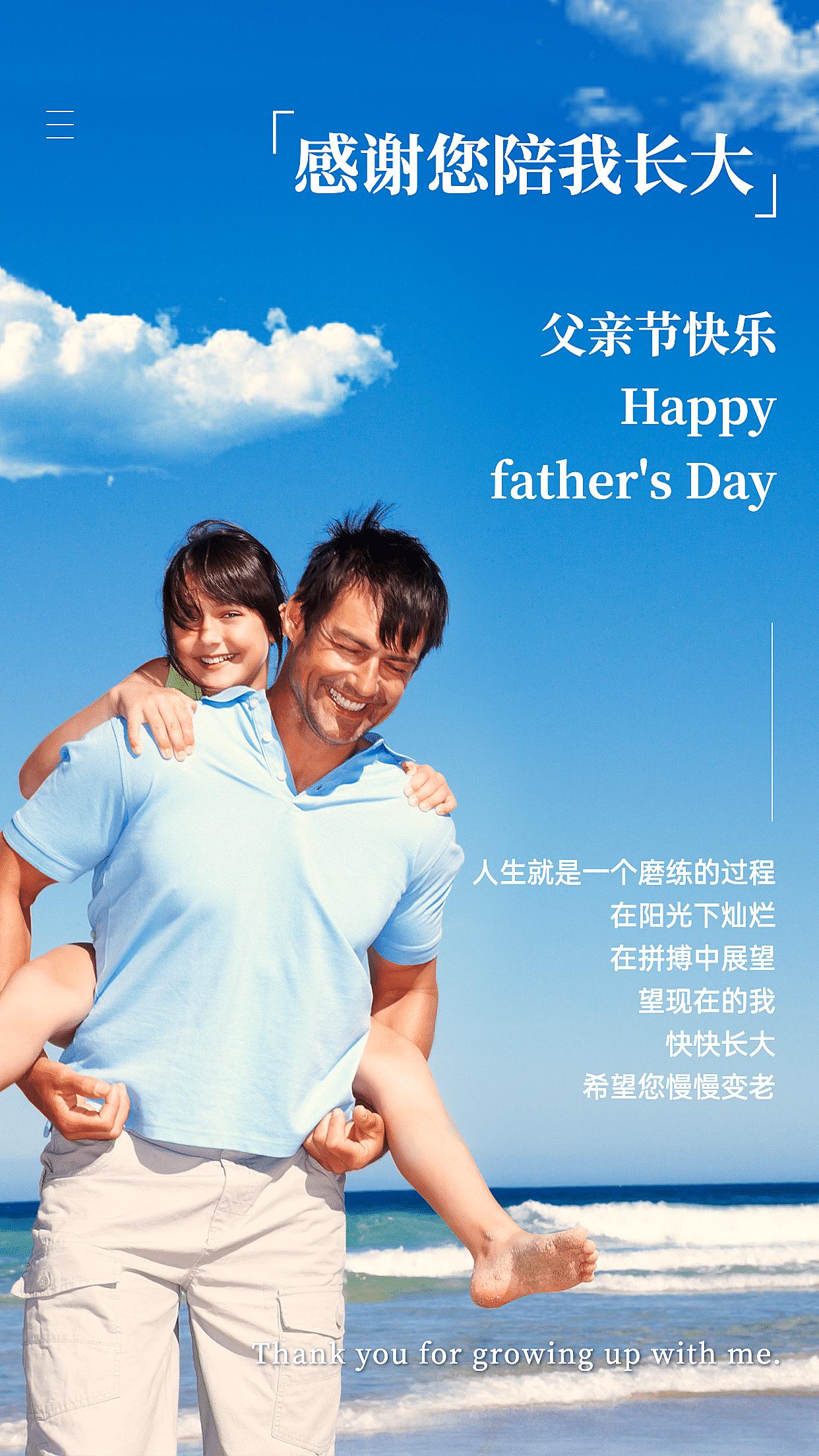 父亲节实景节日祝福