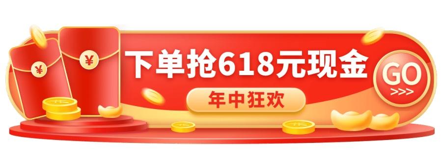 精致618促销活动胶囊banner