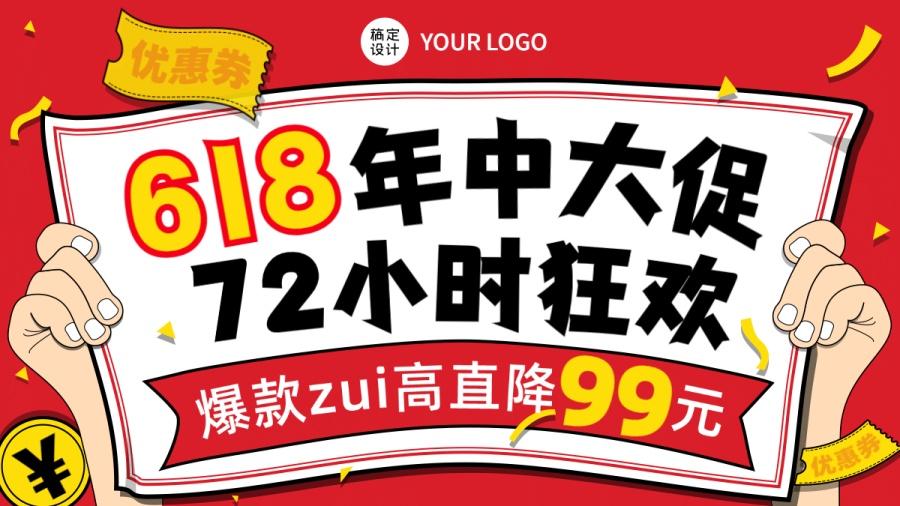 手绘创意618大促海报banner