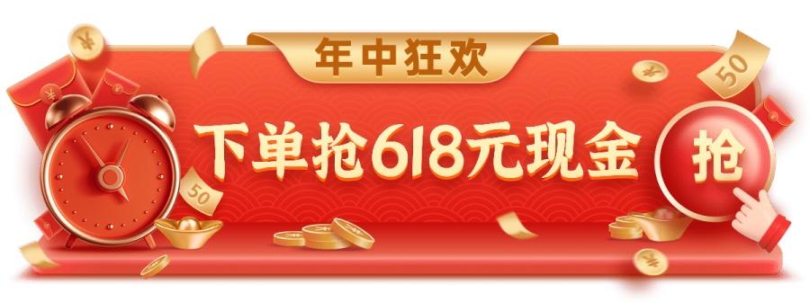 精致618促销胶囊banner