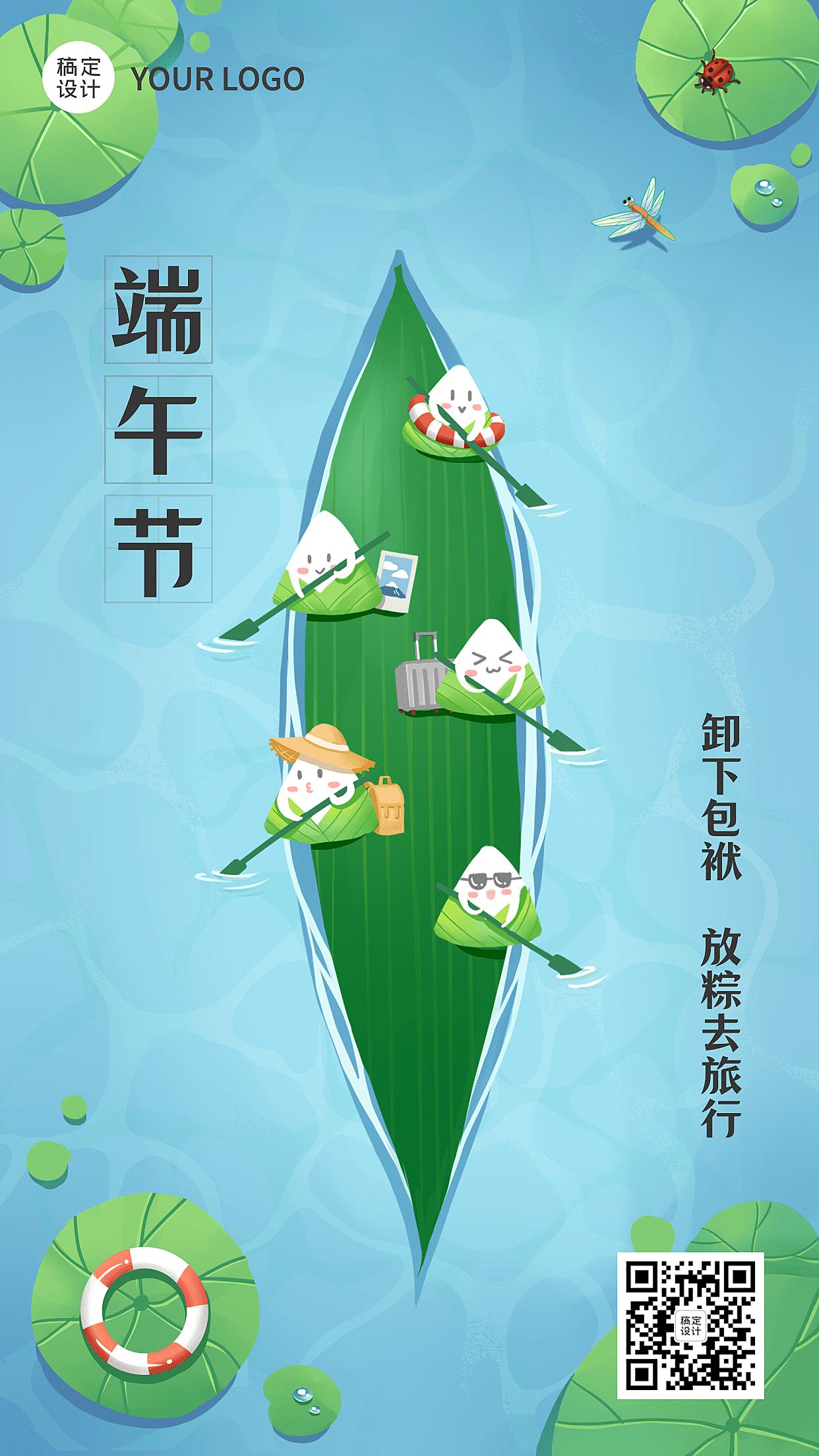 端午节节日祝福问候手机海报