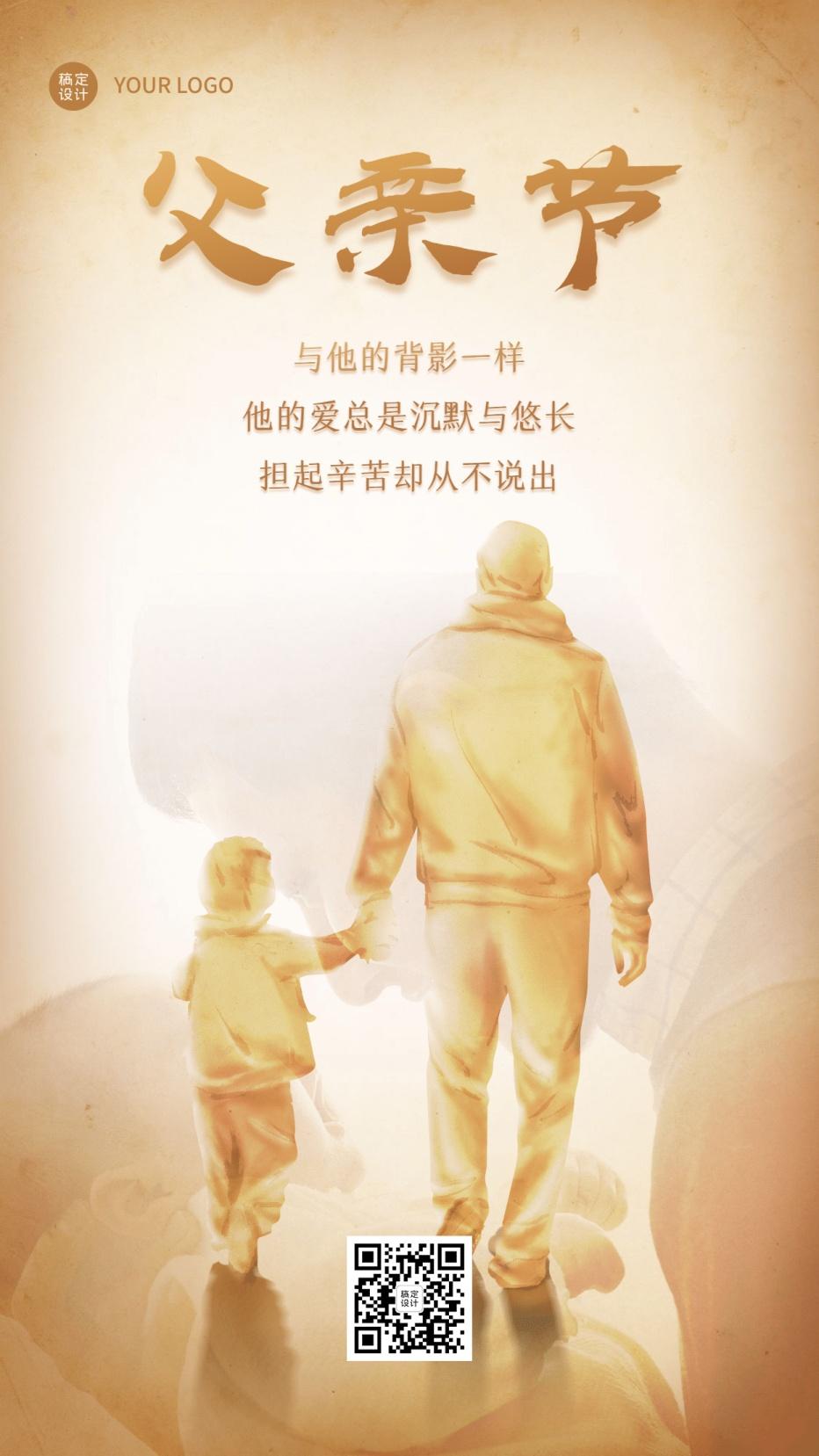 父亲节祝福牵手背影剪影手机海报