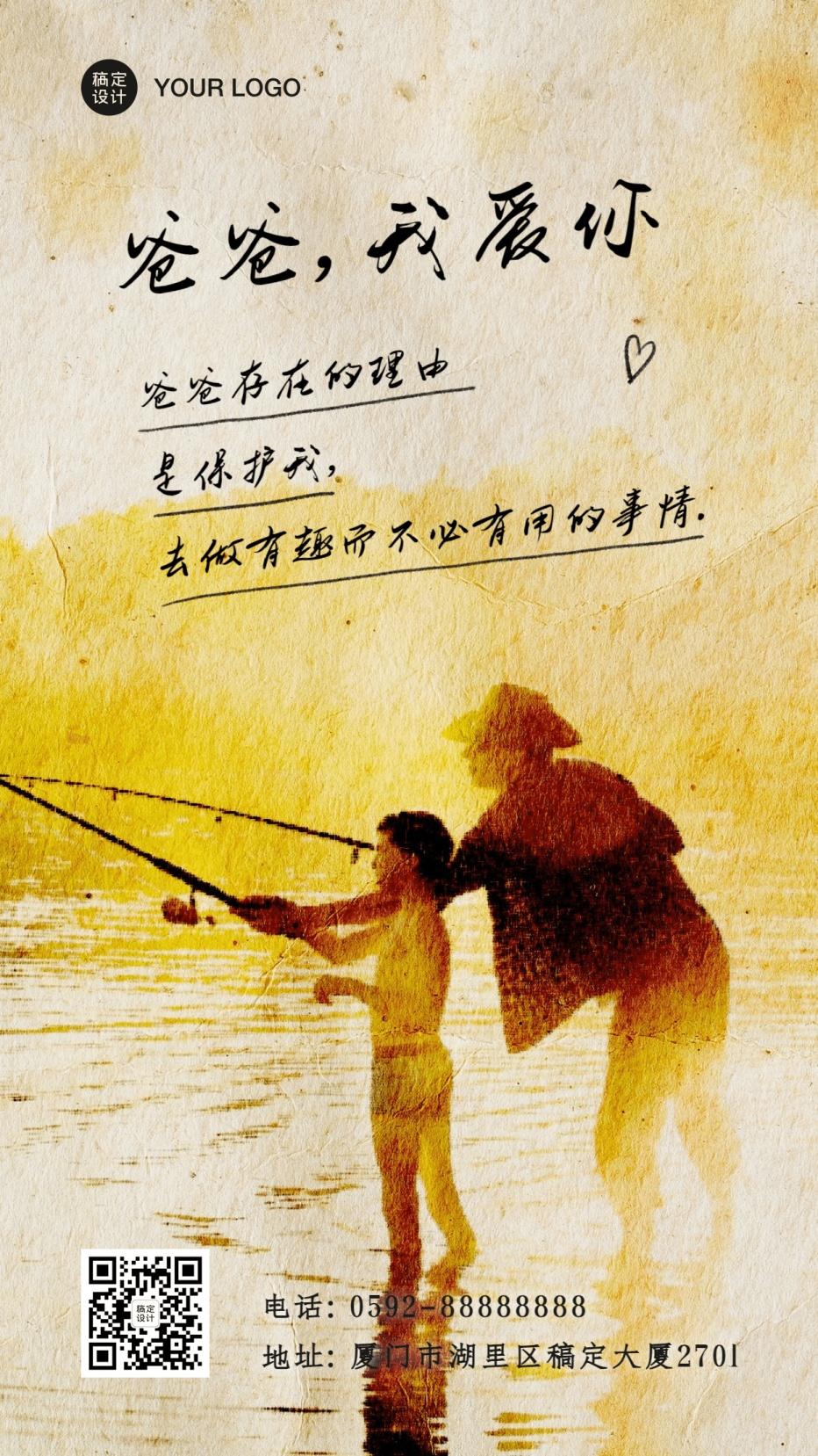 父亲节手写字祝福实景手机海报
