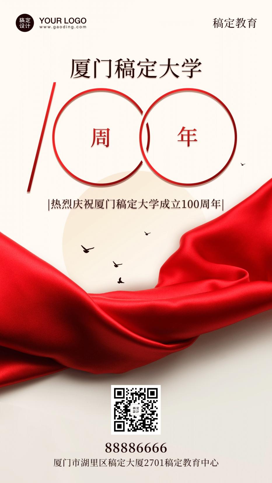 七一建党节100周年手机海报