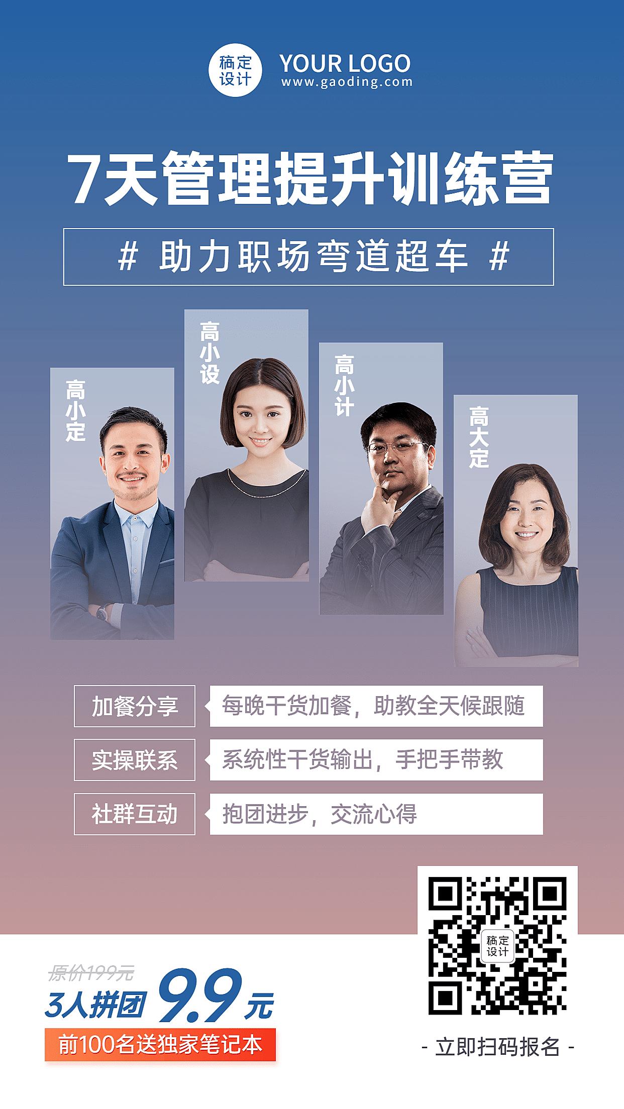 职业培训企业管理课程招生讲师海报
