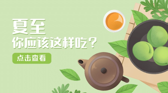 夏至节气食谱饮食推荐横版海报
