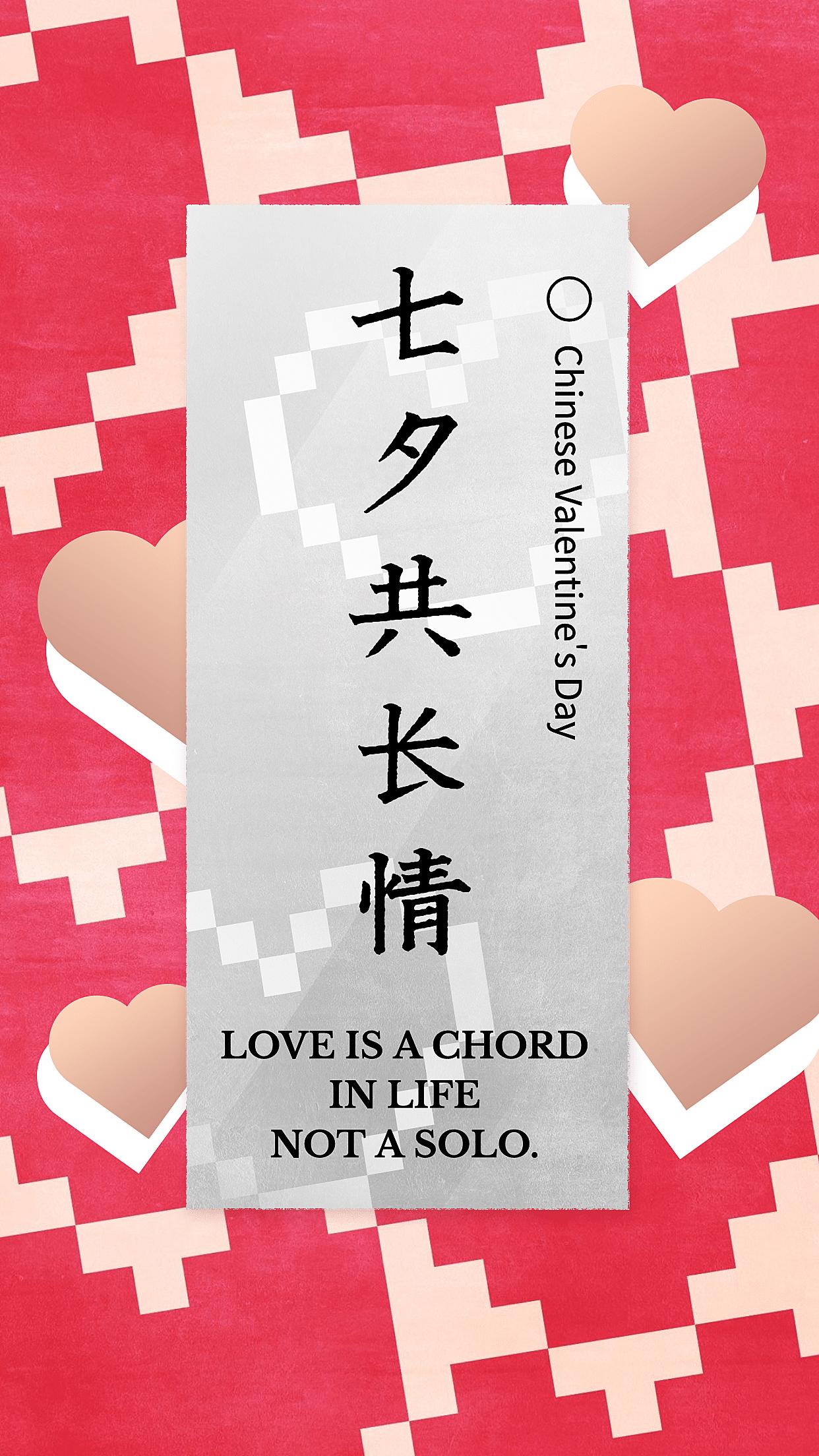 七夕情人节节日祝福贺卡海报纹样