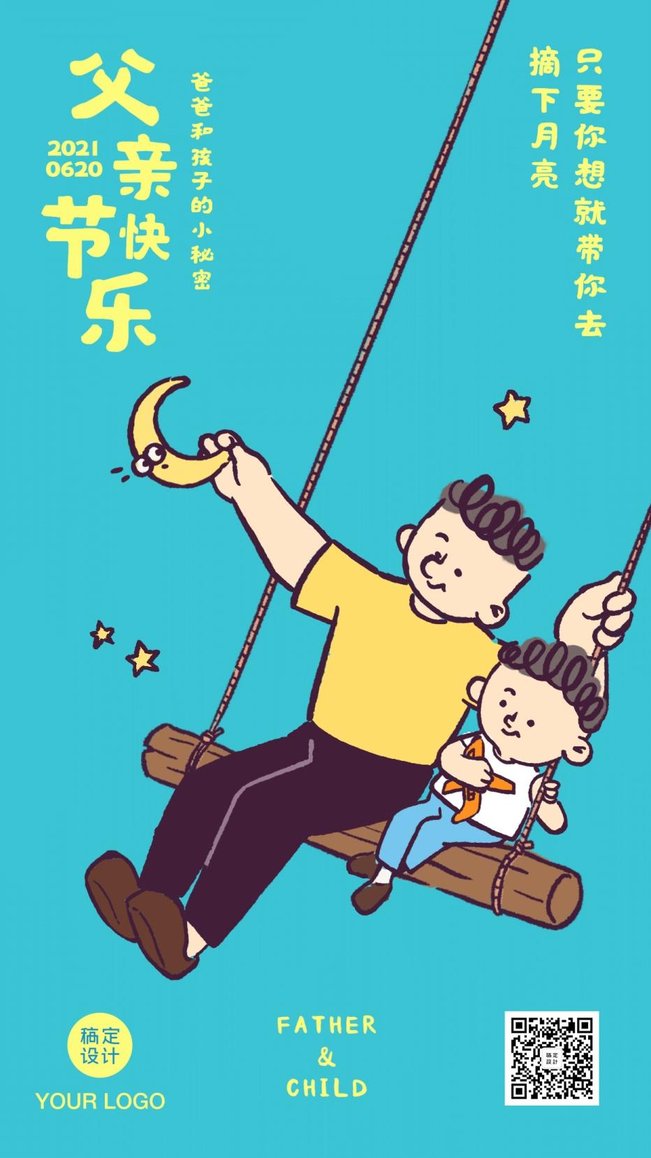 父亲节快乐亲子互动套系手机海报