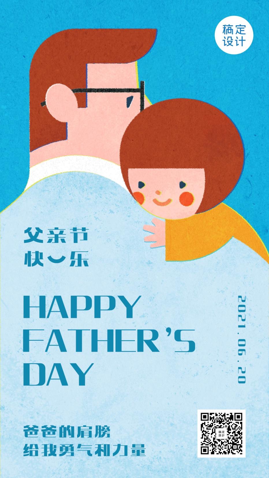 父亲节祝福亲子互动手绘手机海报