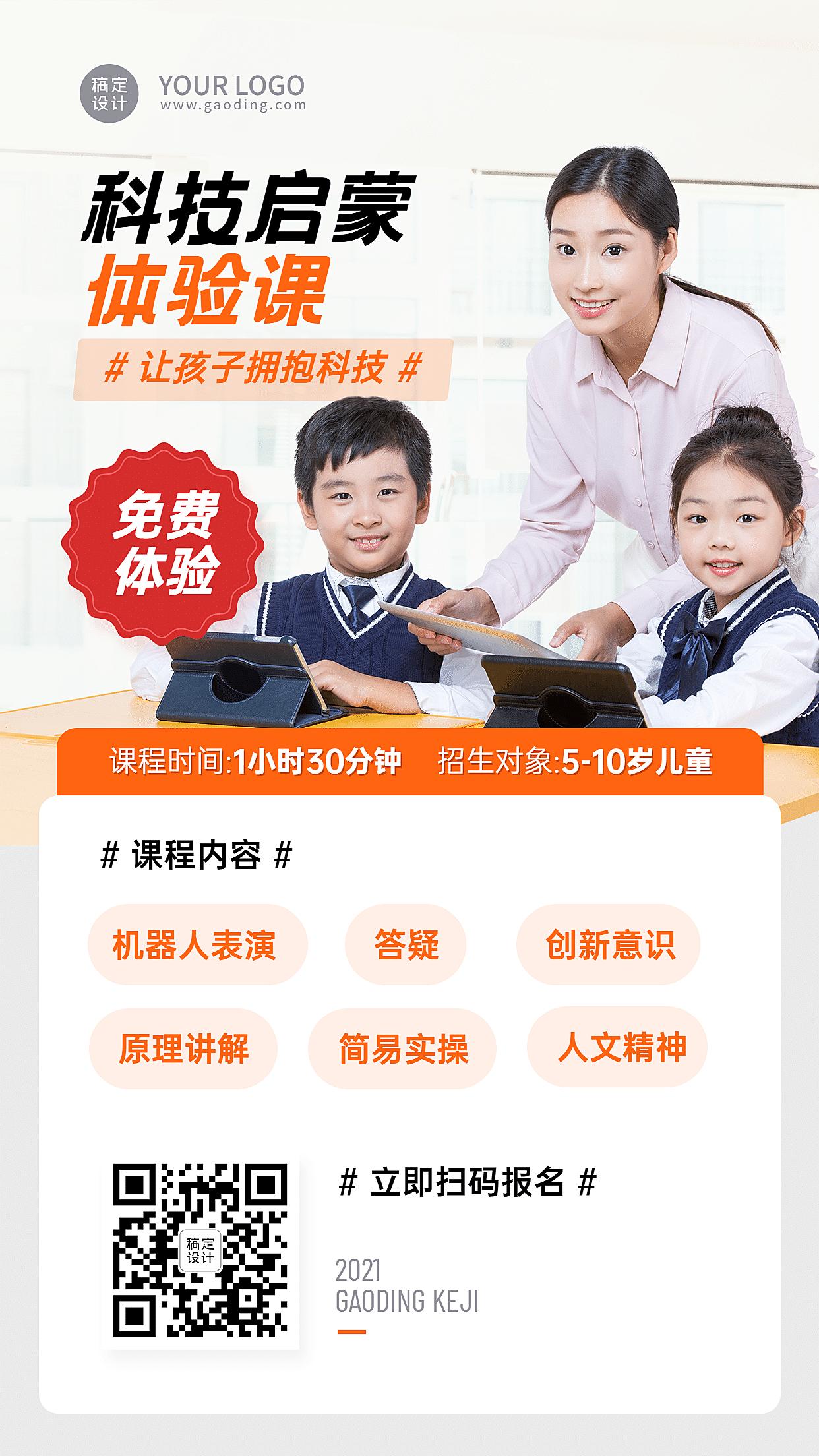 早幼教科技节招生手机海报