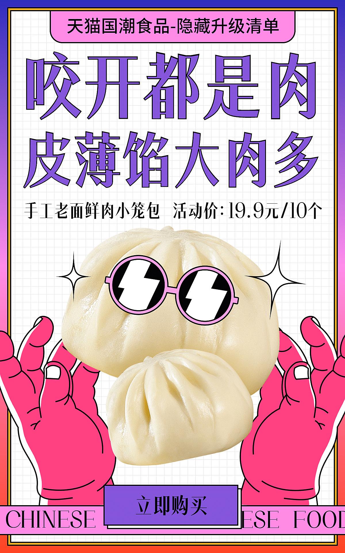 手绘创意国货食品生鲜海报