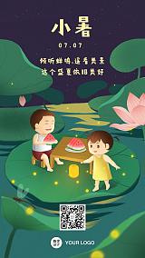 小暑节气儿童夏日西瓜插画手机海报