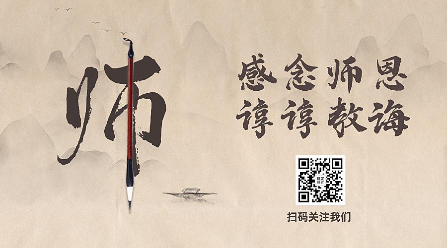 教师节快乐祝福公众号排版二维码