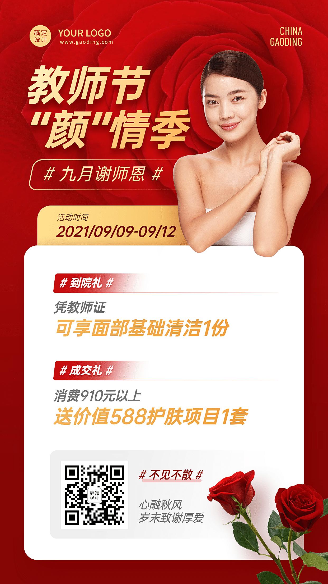 喜庆教师节节日营销线下活动