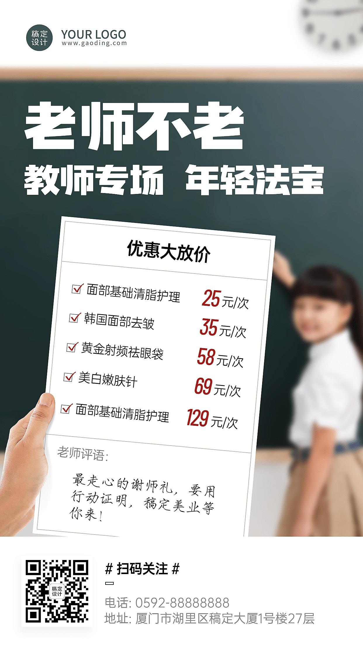 实景合成教师节节日营销线上价目表