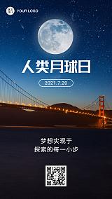 人类月球日月亮月光实景手机海报