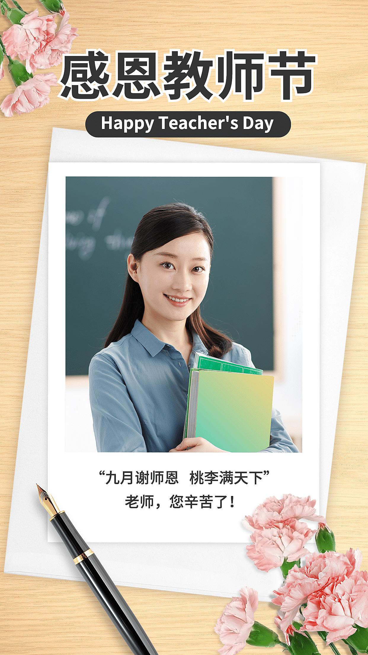 实景教师节节日祝福信封鲜花晒照