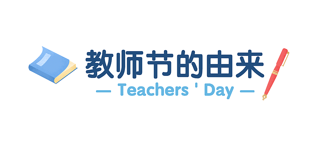 教师节快乐祝福公众号排版文章标题