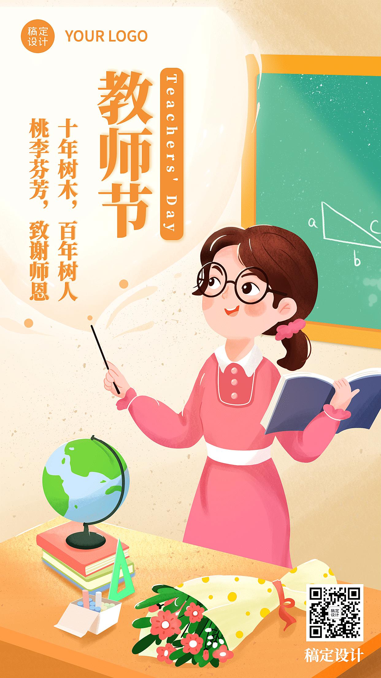 教师节祝福感谢老师手绘手机海报