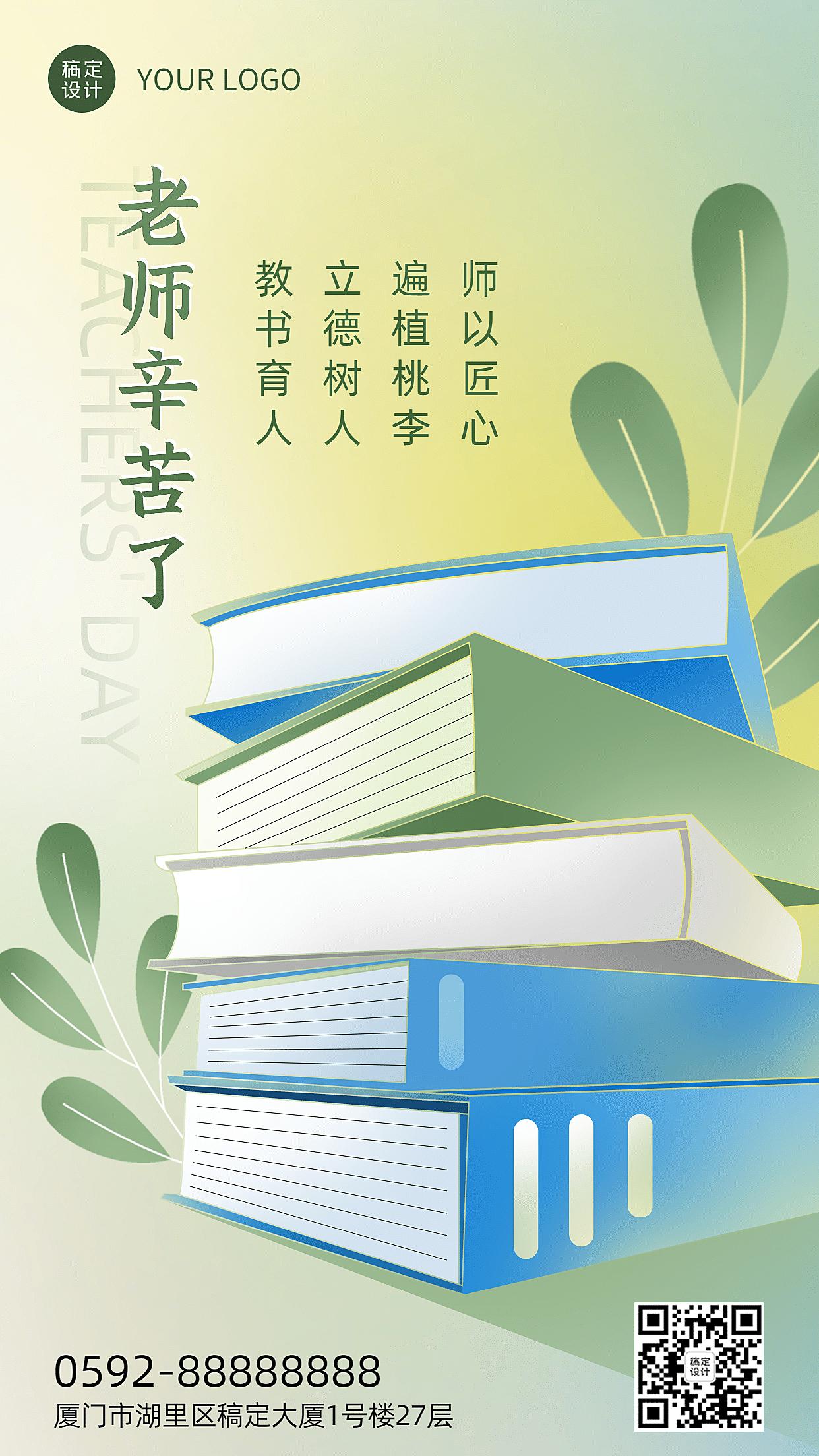 教师节祝福感谢老师书本手机海报