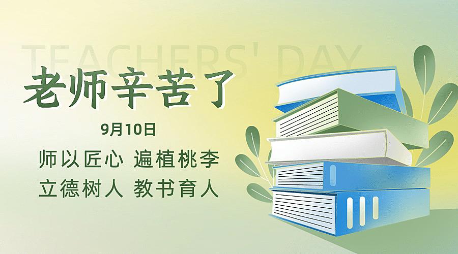 教师节祝福感谢老师书本横版海报