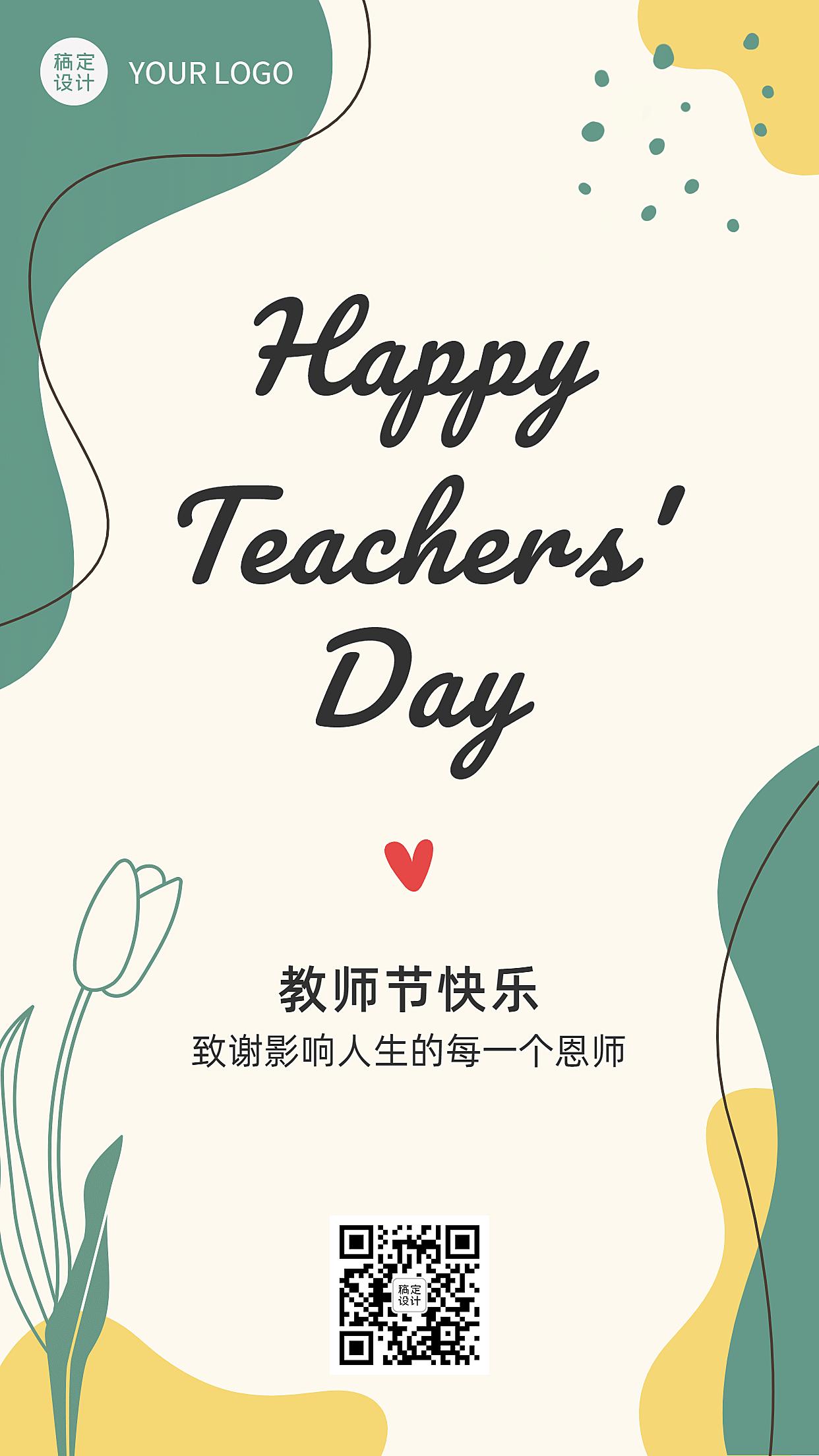 教师节祝福感谢老师贺卡手机海报