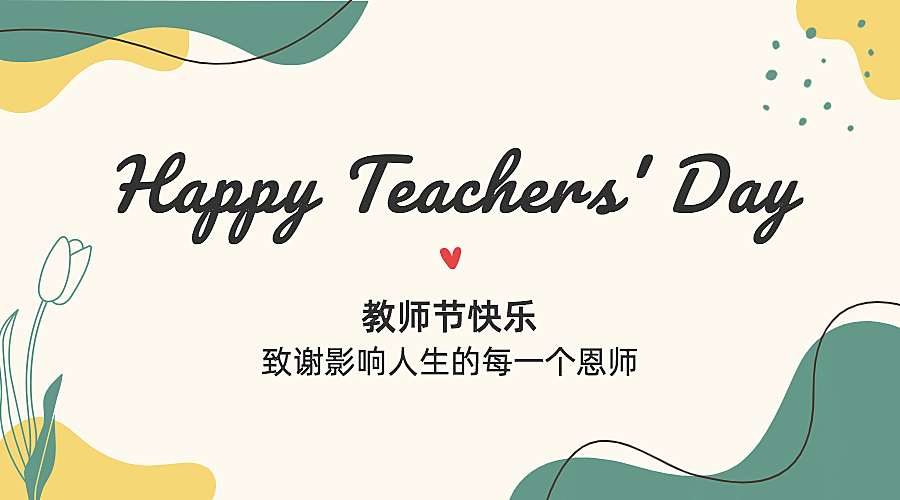 教师节祝福感谢老师贺卡横版海报