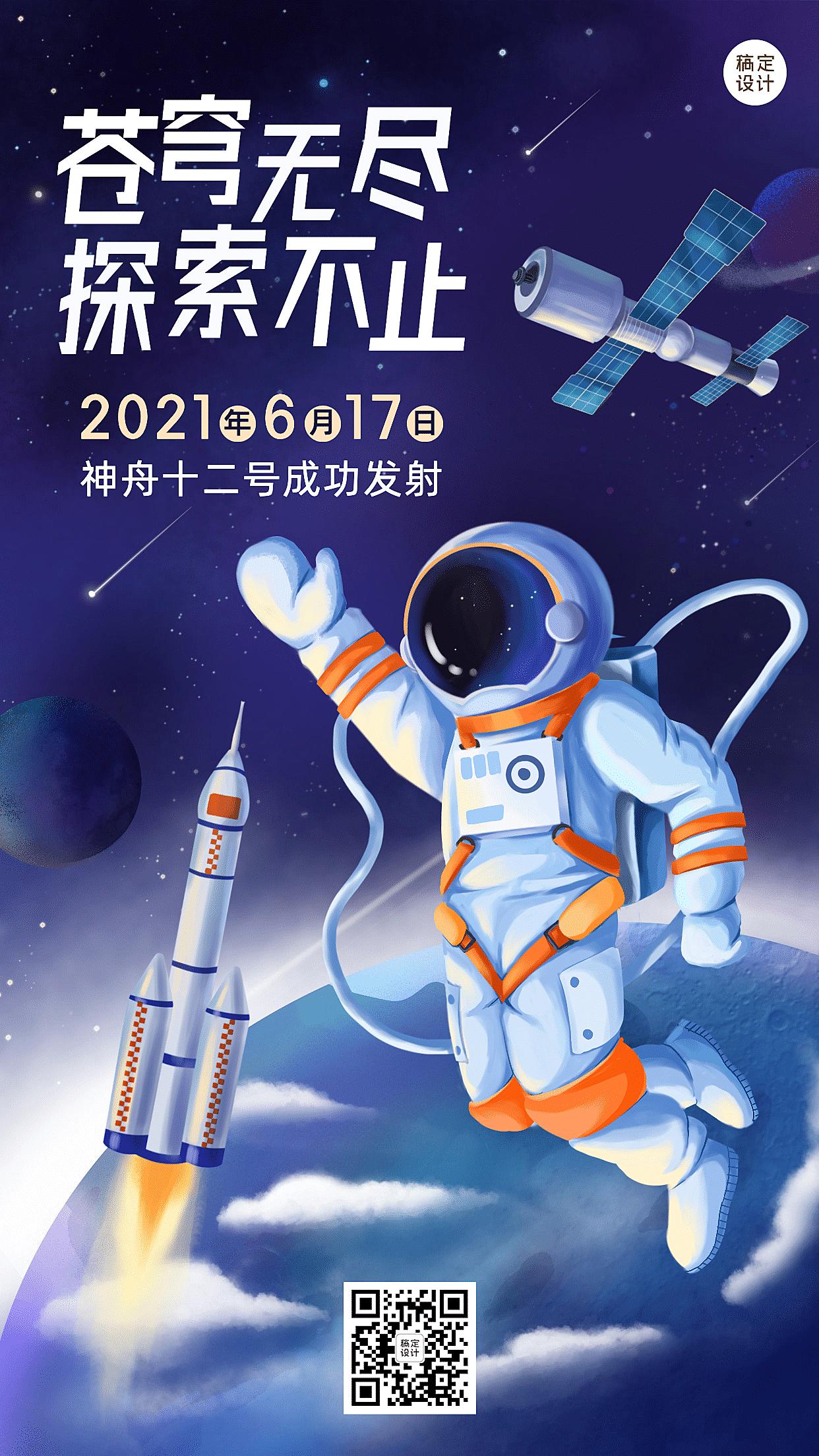 航天航空科技风融媒体海报
