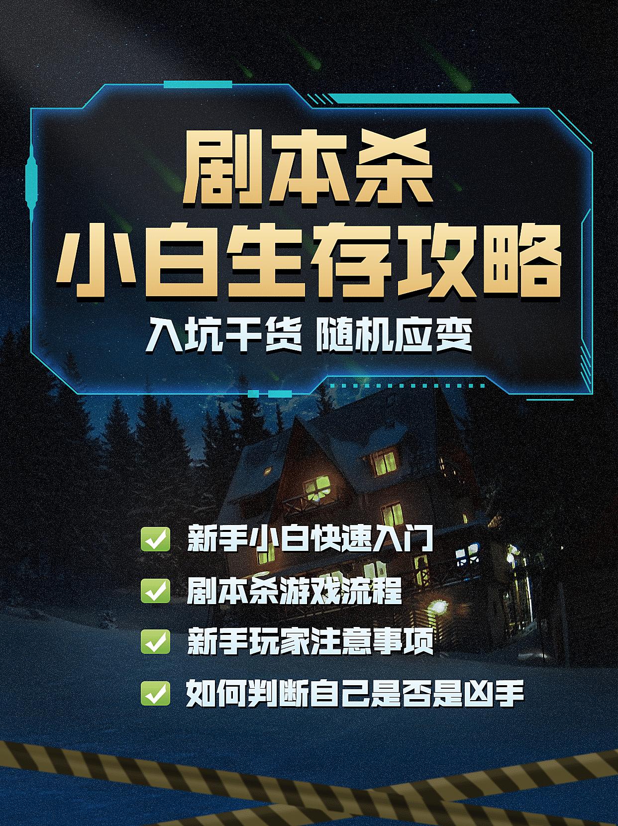 中元节剧本杀攻略科技风小红书配图