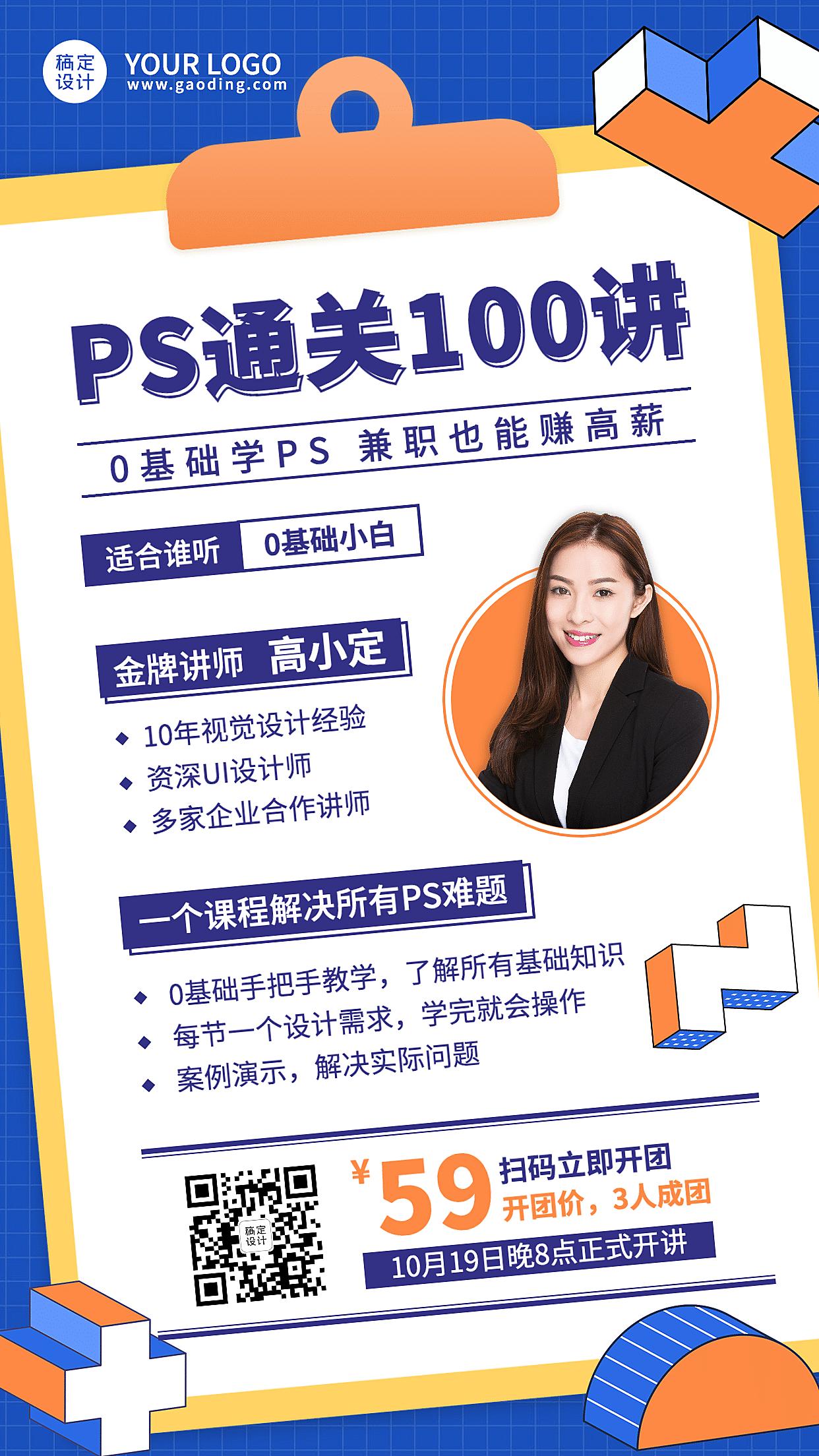 职业教育PS课程知识付费手机海报