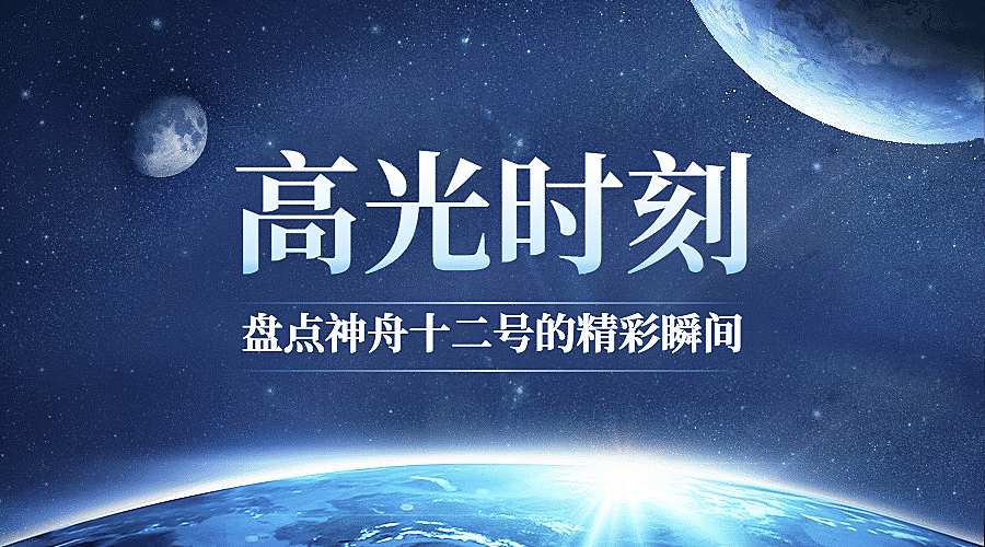 航天航空科技风融媒体横版banner