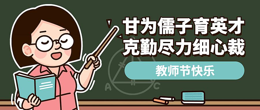 教师节祝福感谢老师手绘公众号首图
