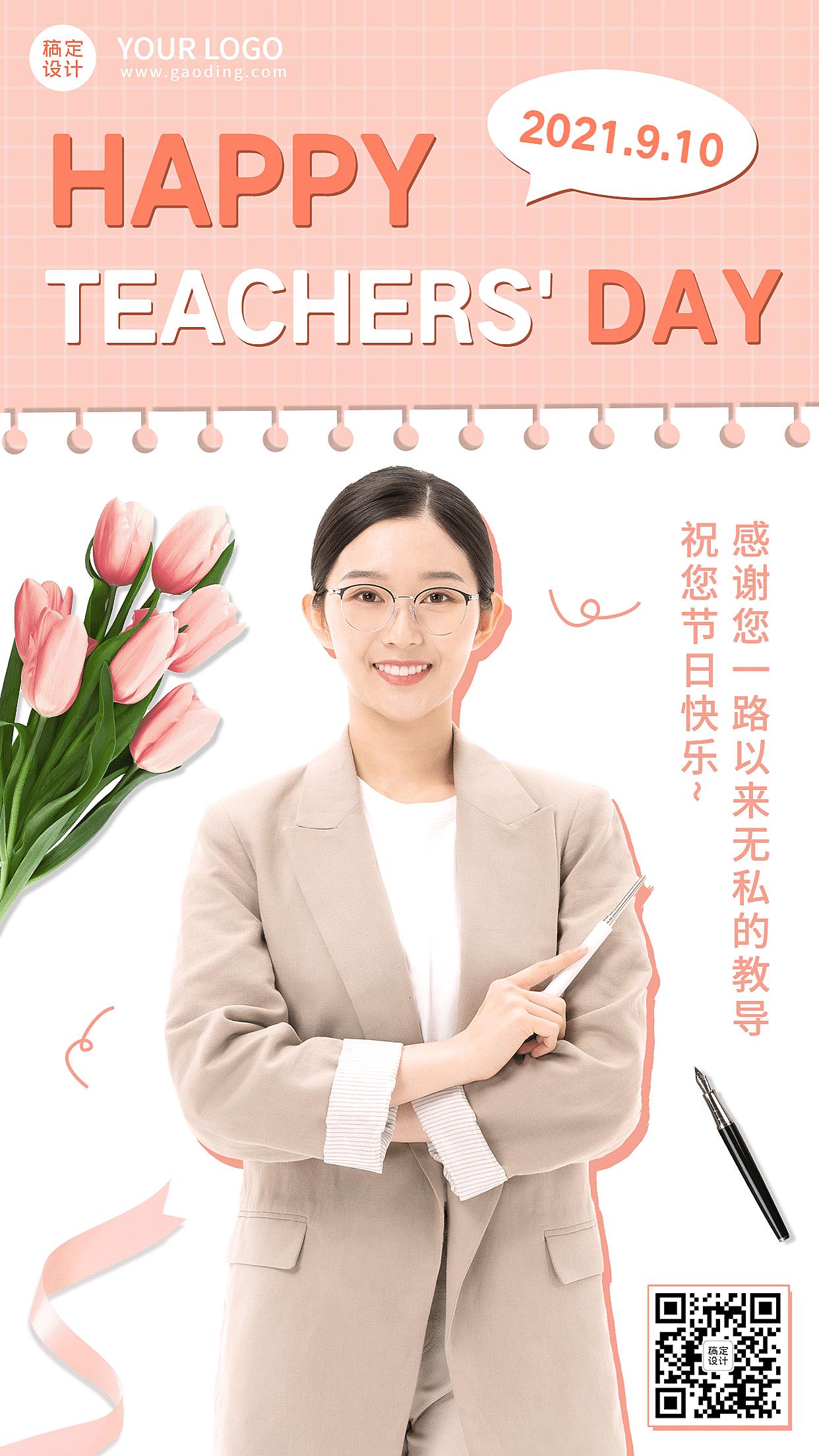 教师节祝福老师节日贺卡手机海报