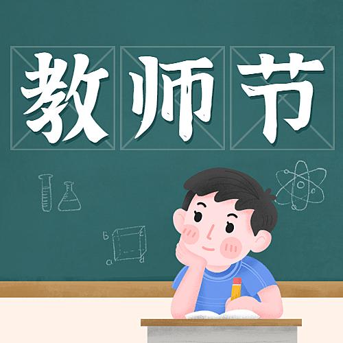 教师节快乐热搜热点话题公众号次图