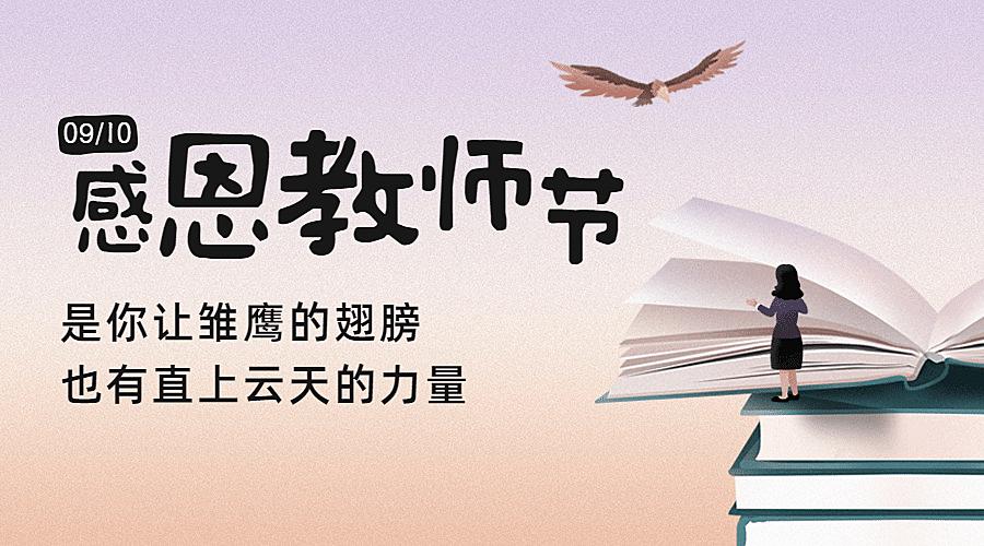 教师节祝福书本老师手绘横版海报