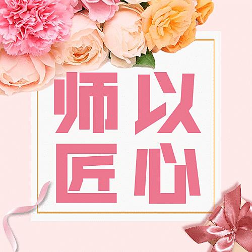教师节感恩祝福贺卡鲜花公众号次图