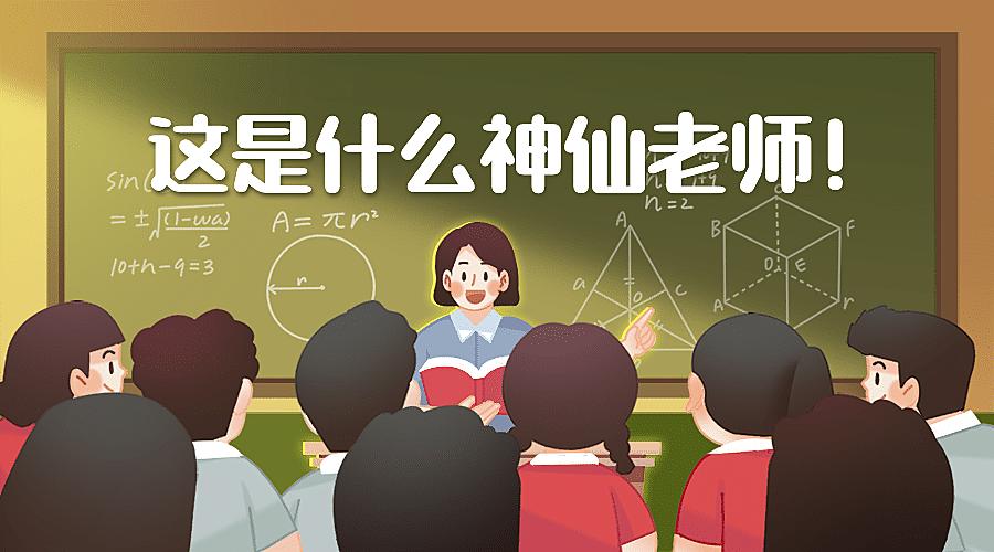 教师节快乐热搜热点话题横版banner