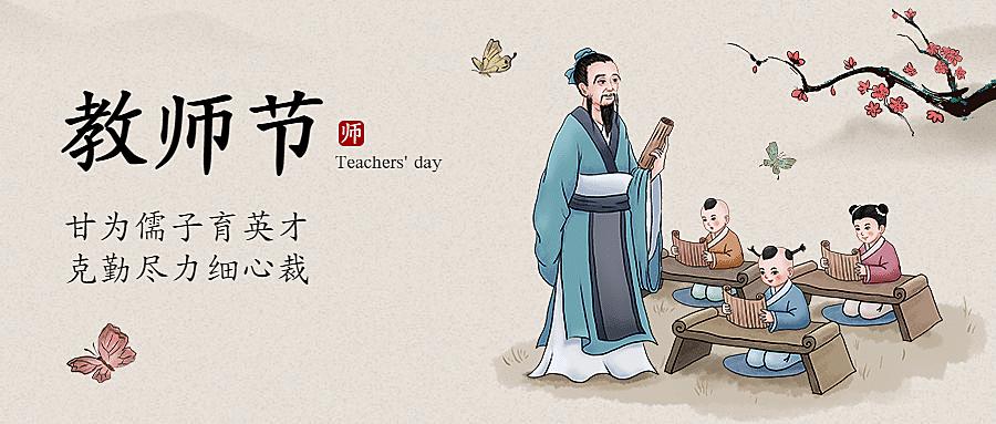 教师节祝福传统古诗手绘公众号首图