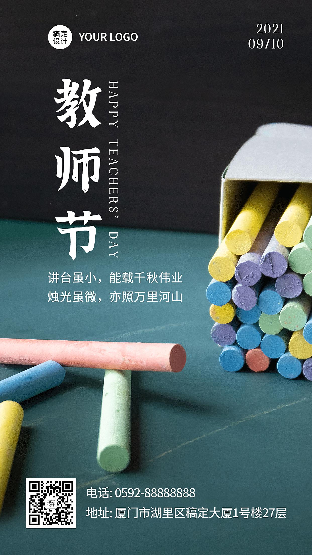 教师节祝福粉笔实景合成手机海报