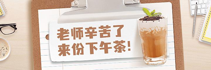 教师节美团外卖商品海报