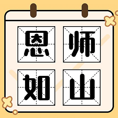 教师节快乐节日祝福手绘公众号次图