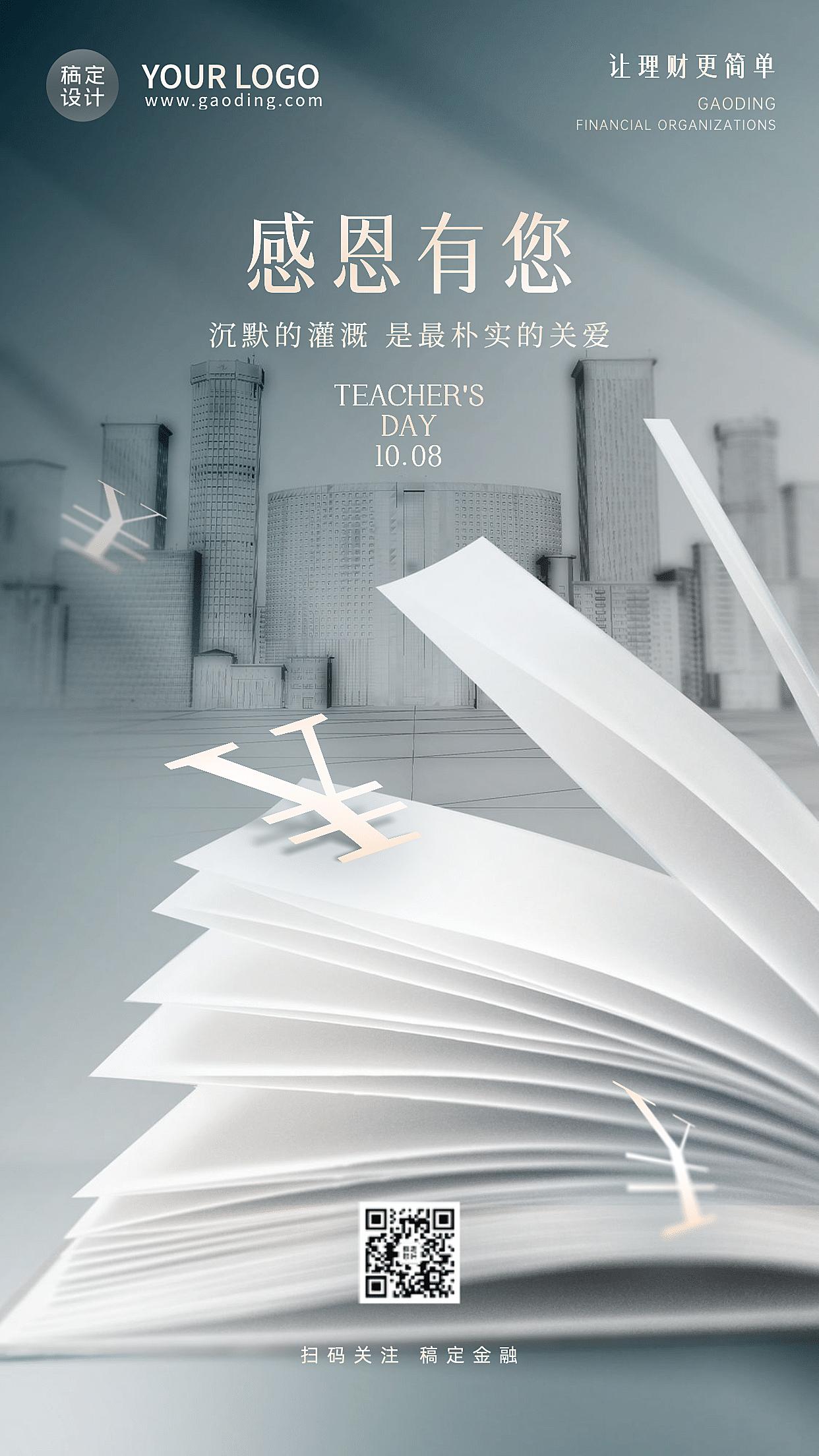 金融保险教师节节日祝福感恩海报