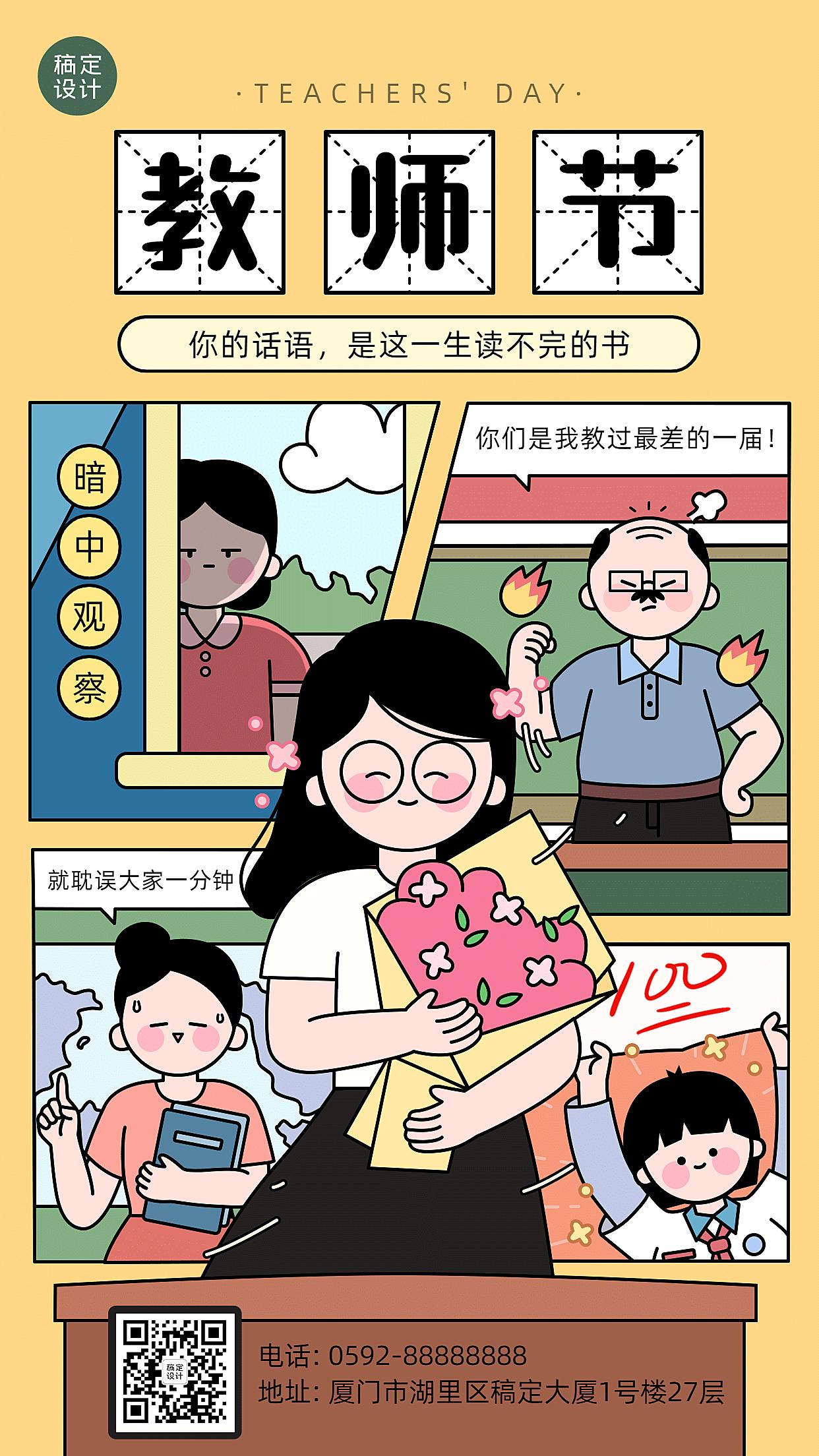 教师节快乐节日祝福手绘手机海报