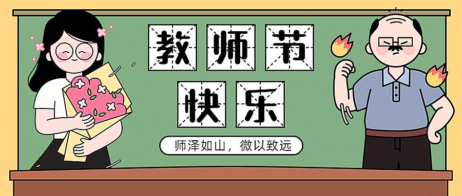 教师节快乐节日祝福手绘公众号首图